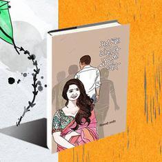 अनुपमा गांगुली का चौथा प्यार : बेनाम रिश्तों और क्षणिक आवेगों के खूबसूरत किस्से