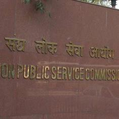 UPSC Civil Services 2018 final results declared; check at upsc.gov.in