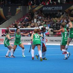 महिला हॉकी विश्वकप : भारत आयरलैंड से हारा