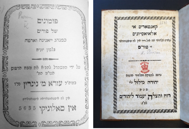 Left: Pizmonim. Purim songs in Judeo-Greek according to the custom of the Jews of Yanina. Salonica, 1875 (BL 1977.bb.27(2)) Right: Cantares y elevasiyones  para alavar ah el Diyo en la festividad de Purim. Poems for Purim in Judeo-Spanish [Ladino]. [Leghorn?], 1850 (BL 1979.d.8)