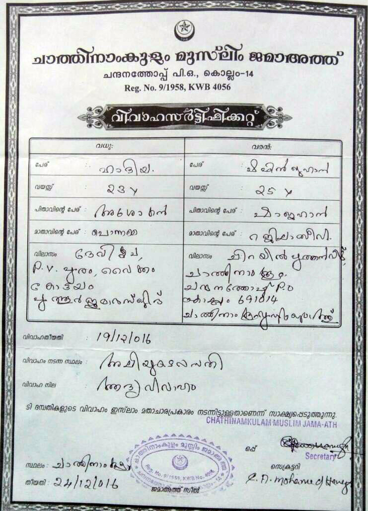 The marriage certificate issued by Chathinamkulam Muslim Jama'at in Kollam district. Jahan's house comes under this Jama'at. Photo credit: Special arrrangement