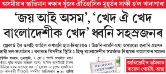 Asomiya Pratidin on May 7.