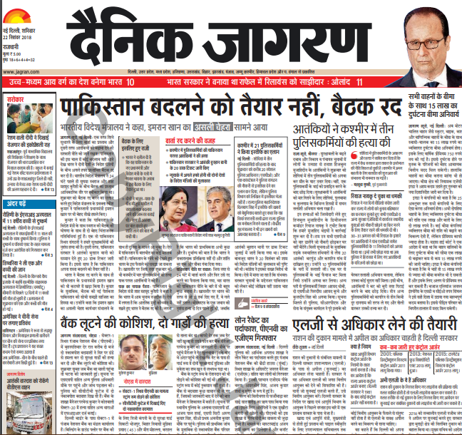 Dainik Jagran's third page. The first page had the advertisement of a government scheme.
