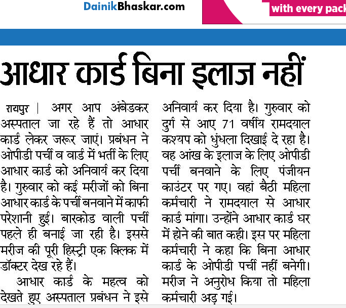 A news report that appeared in Hindi newspaper Dainik Bhaskar, Raipur edition, on March 24 on the denial of medical treatment for lack of Aadhaar cards.