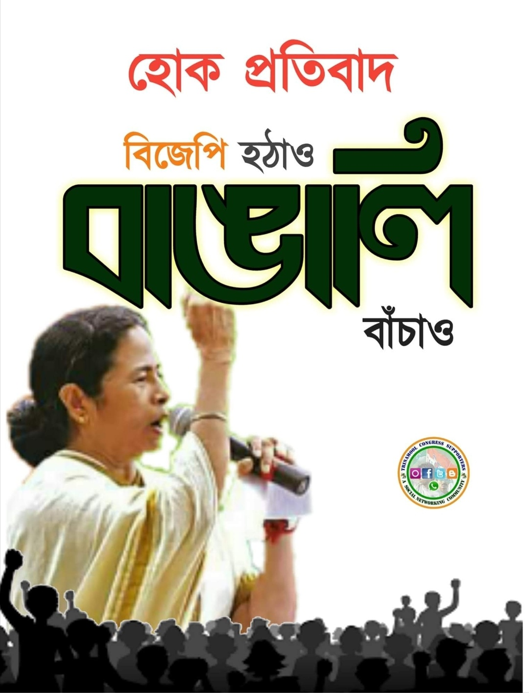 "A WhatsApp message being circulated on Trinamool groups after the release of the NRC. The text in Bengali reads, ""Remove the BJP to save Bengalis""."