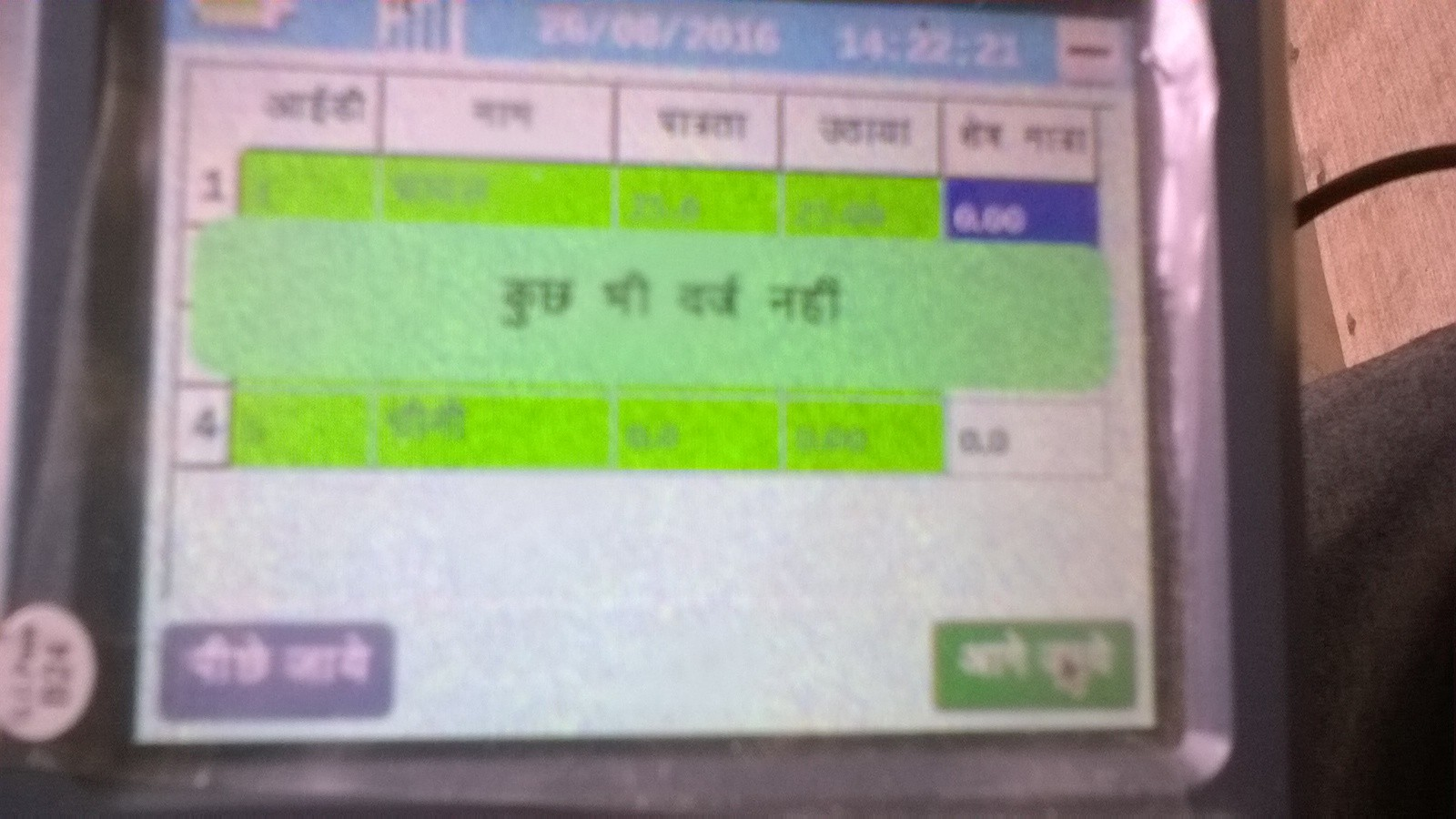 "A ""zero entitlement"" message on the point of sale device being used at the ration shop in Hurhuri in Ratu block in Ranchi."