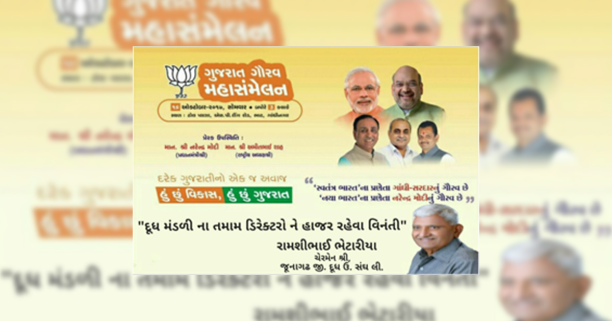 'Independent India's pride was Gandhi-Sardar, New India's pride is Narendra Modi': Poster by the chairman of Junagadh district's milk union asks all milk board directors to attend BJP event.