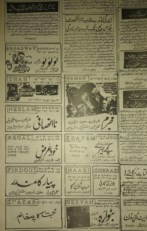 Advertisements for film screenings in Srinagar in the newspaper 'Aftab', October 1989.