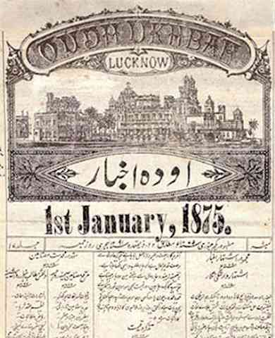 Title page of the newspaper 'Oudh (Awadh) Akhbar' where Ratan Nath Sarshar's writings first appeared. The vignettes evolved through comments and letters from readers to become the novel Fasana-i-Azad. Image credit: The British Library