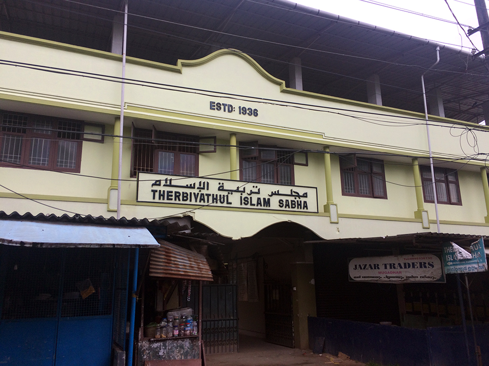 Therbiyathul Islam Sabha office in Kozhikode. Photo credit: TA Ameerudheen