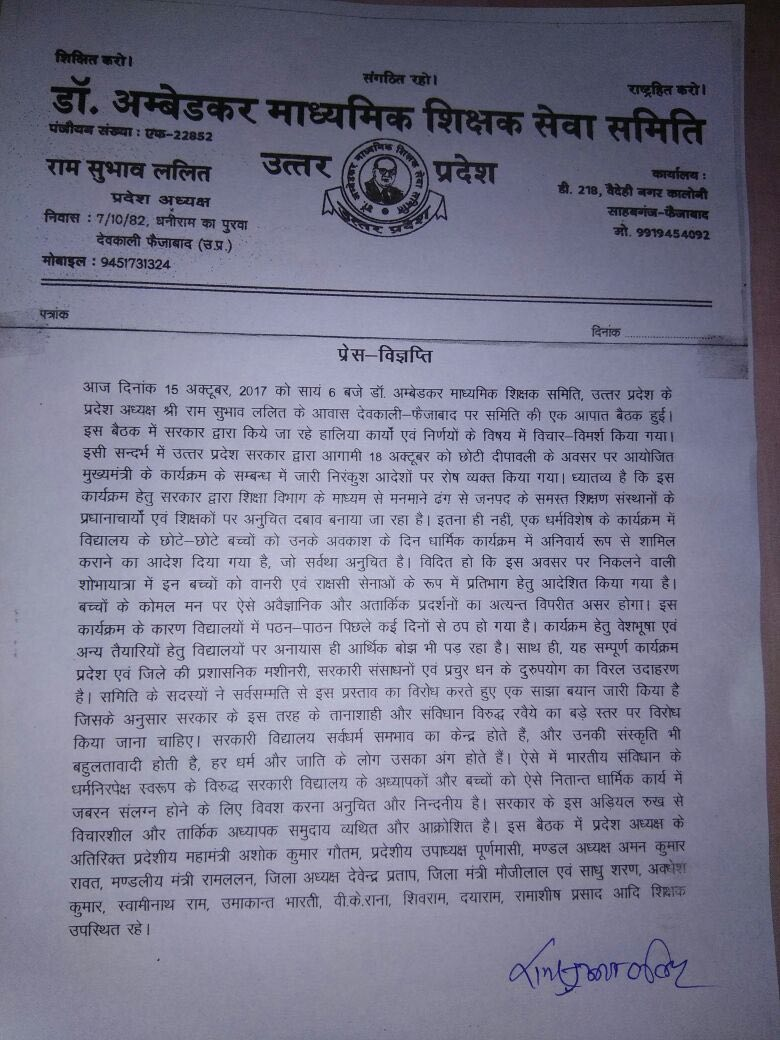 Dr Ambedkar Madhyamik Shiksha Sewa Samiti's statement says 'making it mandatory for children to participate in the programme of one particular religion is highly unreasonable'.