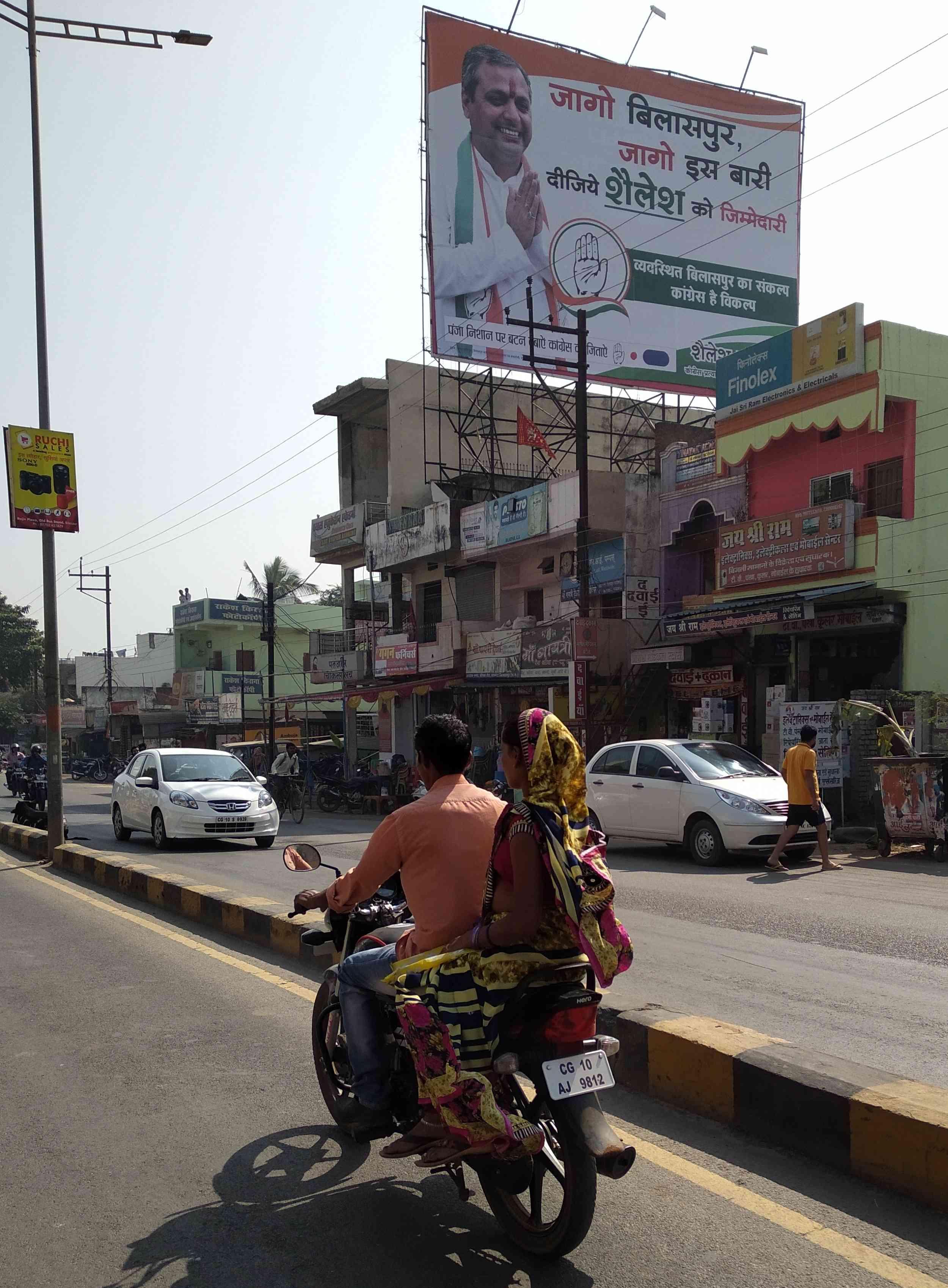 बिलासपुर से कांग्रेस प्रत्याशी की हॉर्डिंग | फोटो : हेमंत कुमार पाण्डेय
