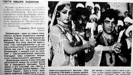 An article about Hema Malini and Dharmendra in a local magazine, 1981. Courtesy Yoda Press.
