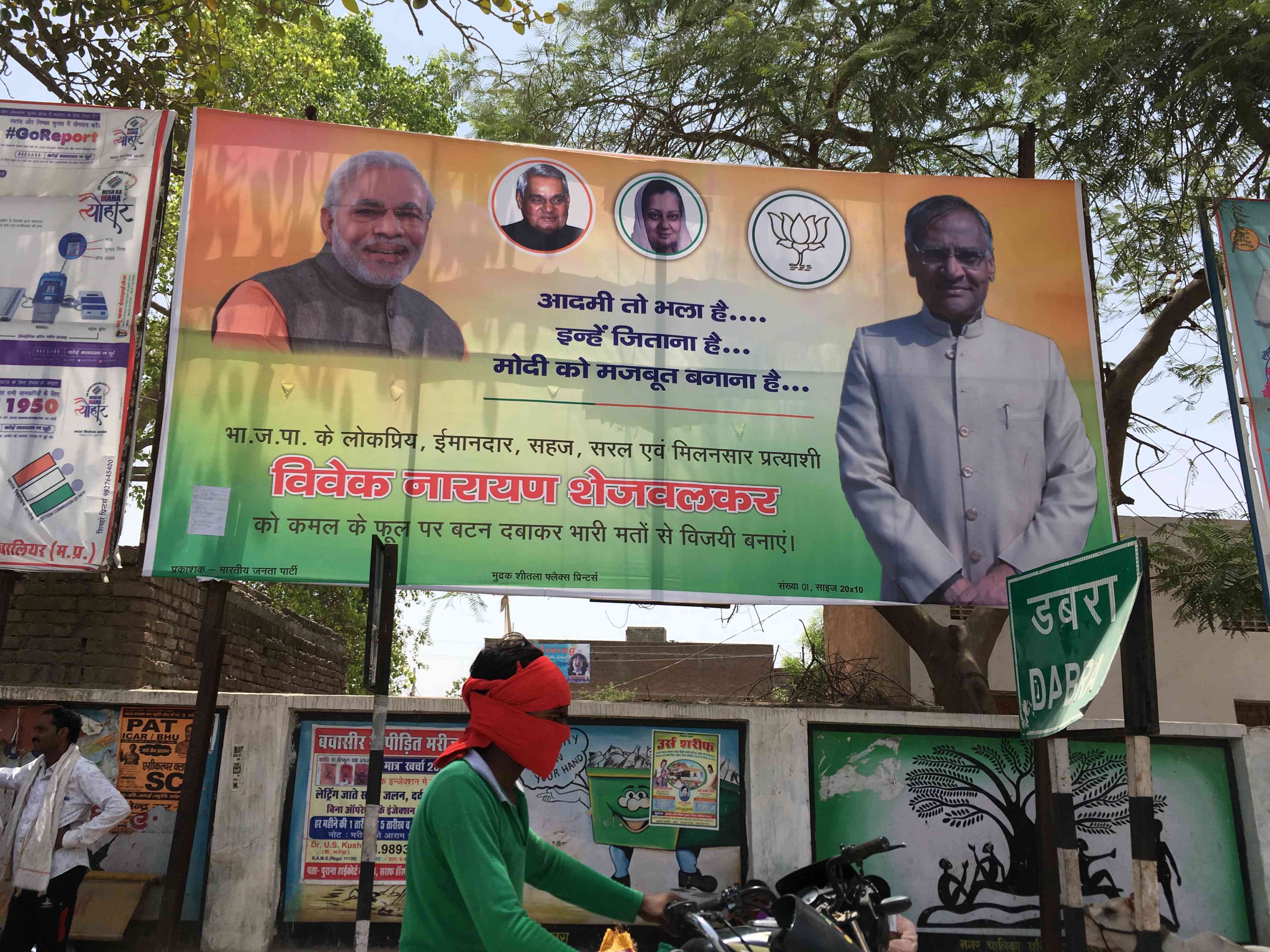 A BJP campaign hoarding in Darba town, Gwalior. The party is seeking votes in Prime Minister Narendra Modi's name. Photo credit: Akash Bisht